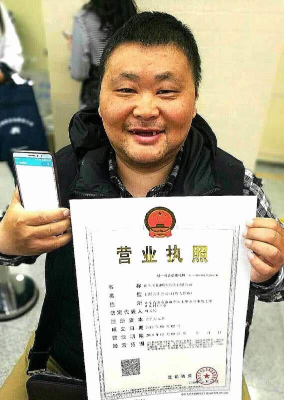 新速度!山东首张微信小程序电子执照在济南市中区颁出