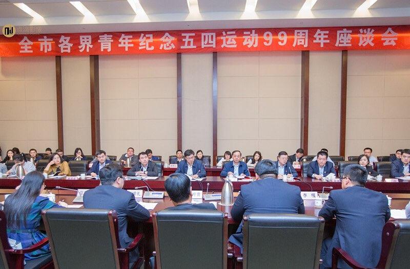 淄博市各界青年纪念五四运动99周年座谈会召开