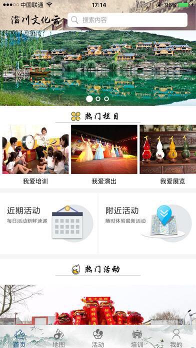 """淄川区建设""""文化云""""平台 政府""""端菜""""变为群众""""点单"""""""