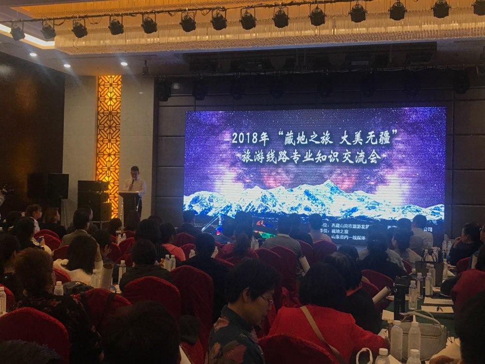 """2018""""藏地之旅、大美无疆""""旅游线路专业知识交流会在淄博举行"""