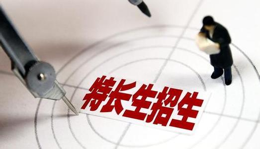 招1881名!2018年淄博24所高中特长生招生计划公布