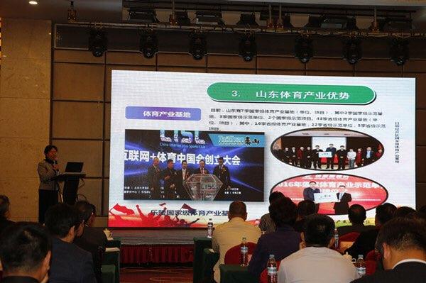 2018山东省体育产业发展大会召开 谋划新时代体育产业发展