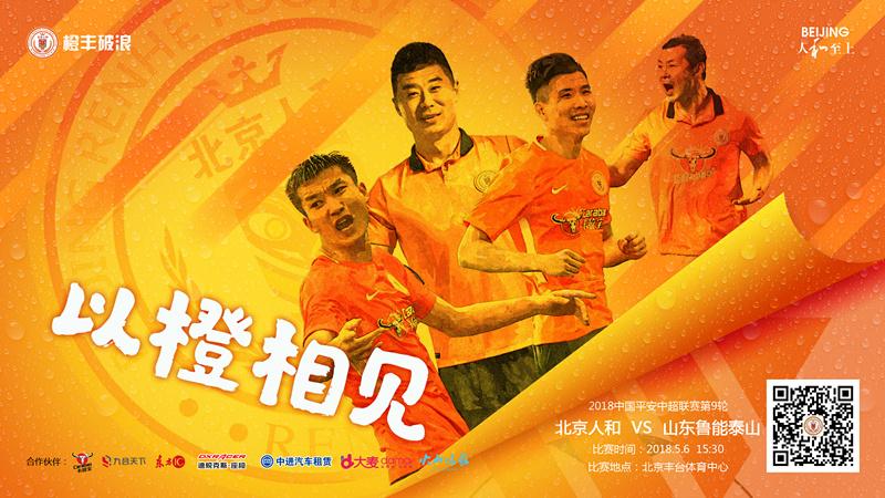 """北京人和赛前海报打出""""感情牌"""" 谁才是真正橙衣军团?"""