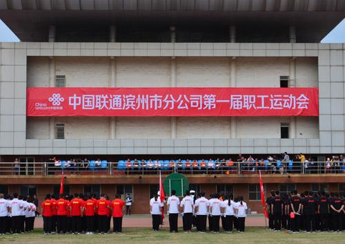 滨州:趣味运动会 激发联通人的青春活力