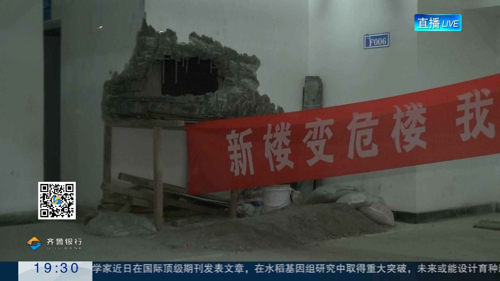 济南新楼地下车库抗震墙被砸坏 开发商物业均称不知