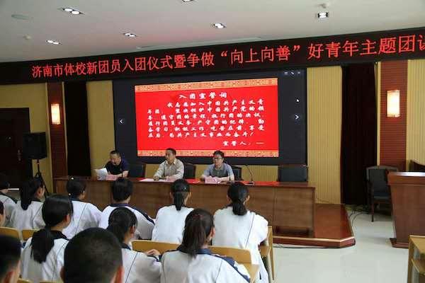 争做向上向善好青年 济南市体校举办新团员入团仪式