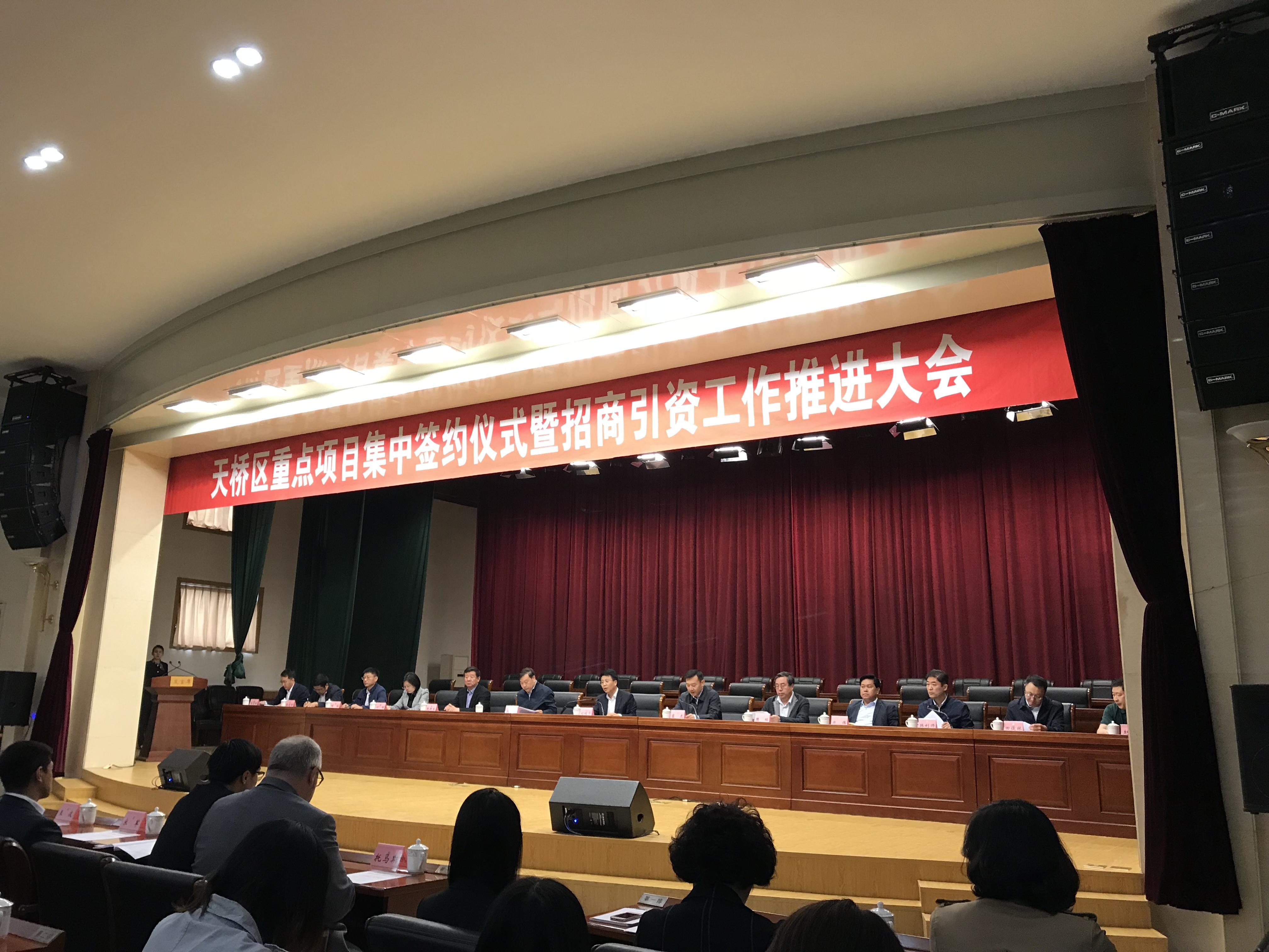 总投资378.35亿!济南天桥区24个项目集中签约