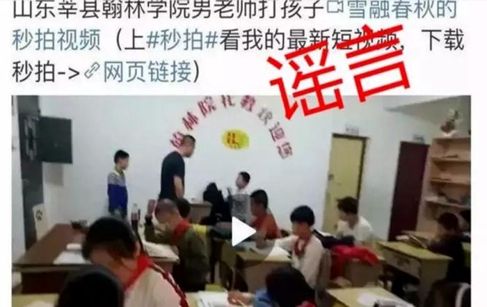 """男子造谣""""莘县翰林学校老师打孩子"""" 被警方依法传唤"""