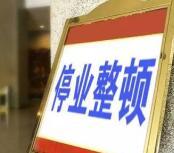滨州无棣县两机动车检测机构被责令停业整改