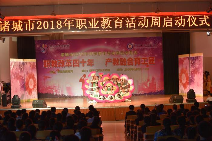 诸城市2018年职业教育活动周在潍坊工商职业学院启动