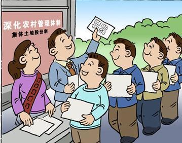 山东:农村集体产权制度改革今年将覆盖所有涉农乡镇