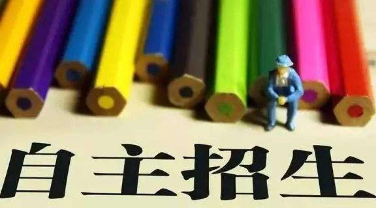 厉害了!泰安11名高中生上榜北大清华自主招生初审名单!