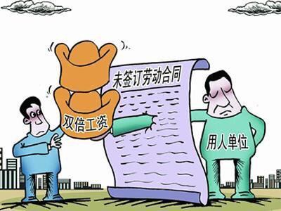 工作期间未签劳动合同 淄博一公司被判支付员工双倍工资