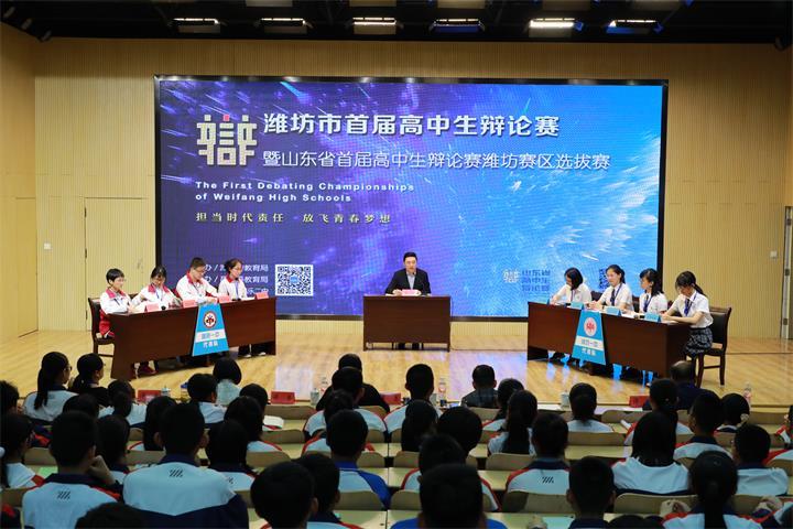 潍坊首届高中学生辩论赛:80名辩手上演巅峰对决