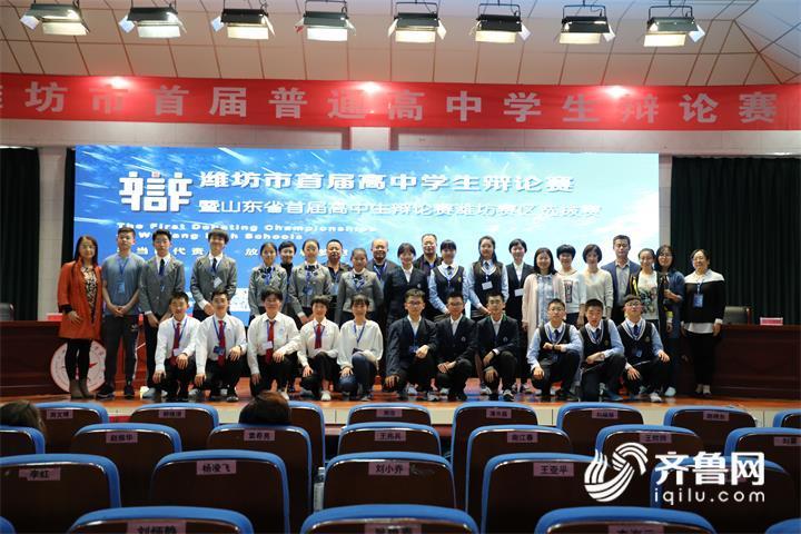 潍坊辩手高中学生辩论赛:80名高中上演巅峰对学首届雷宋悦森图片