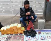 淄博:假卖膏药真盗窃 老年人遇到这种情况快报警