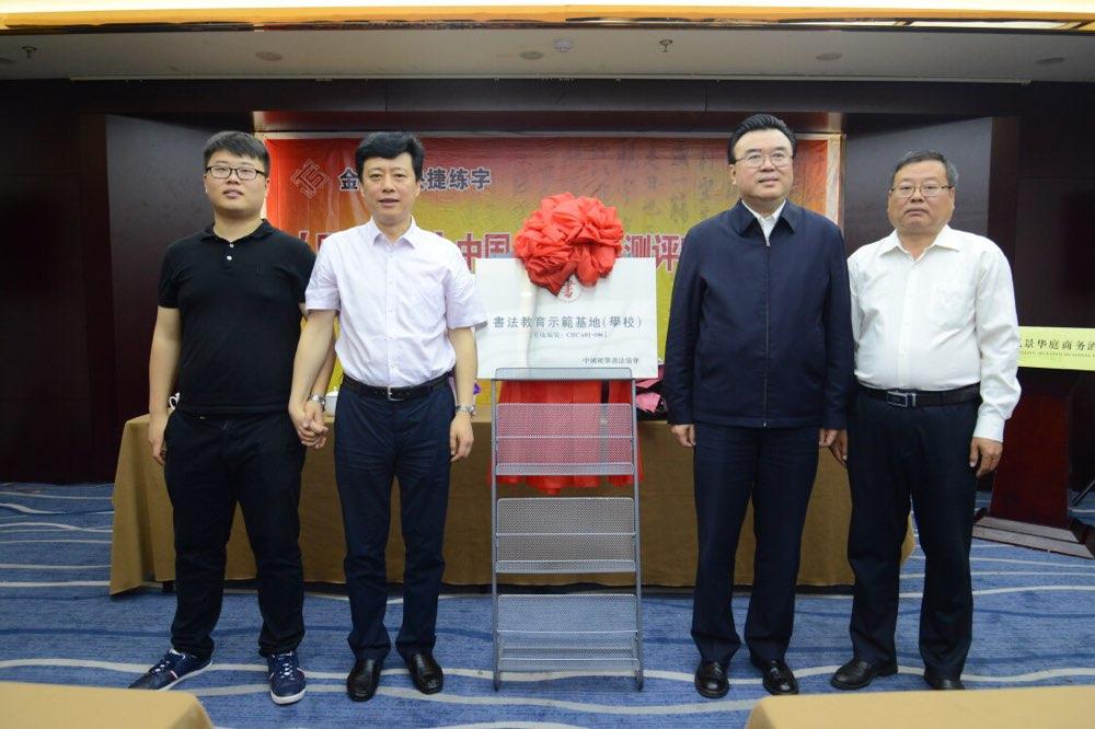 中国硬笔书法协会书法教育示范基地落户淄博