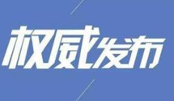 荣成市农业局原党委委员、副局长林松严重违纪违法被开除党籍