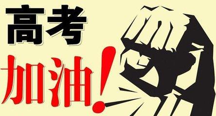 今年潍坊普通高考报名72534人 考生人数全省最多