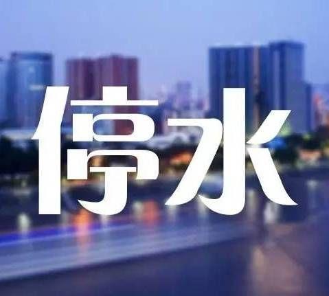 提前储水啦!5月10-11日 淄博中心城区多路段沿线停水