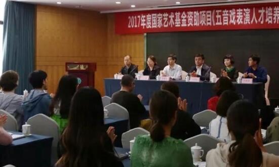 国家艺术基金资助项目《五音戏表演人才培养》在淄博开班