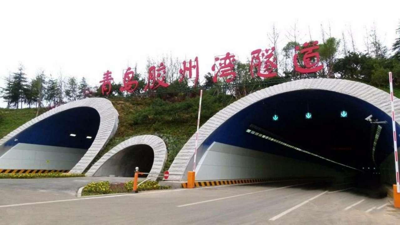 注意!青岛胶州湾隧道将举行应急演练 5月10日晚封闭1小时