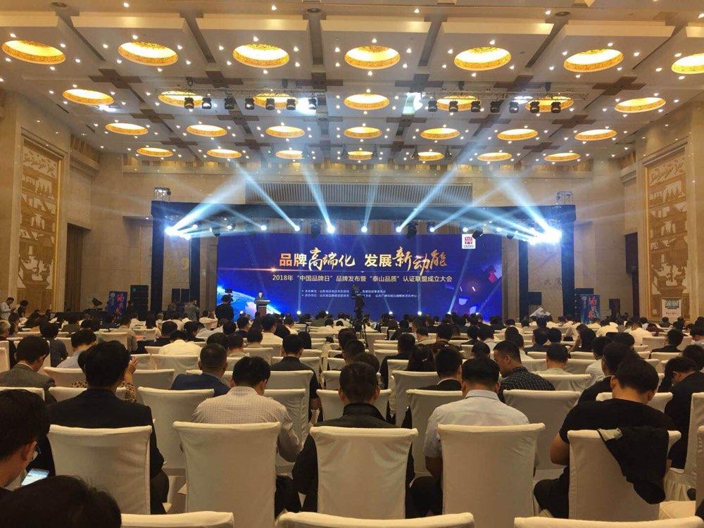 """山东成立""""泰山品质""""认证联盟 今年将认证10个高端项目"""