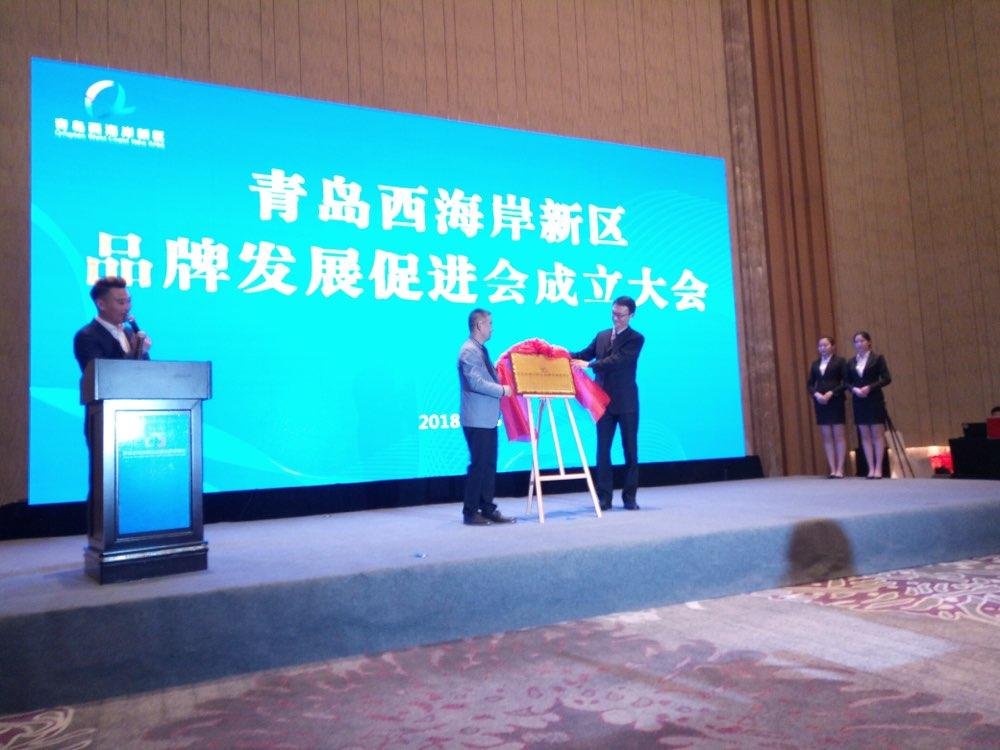 青岛西海岸新区品牌发展促进会揭牌 为西海岸品牌发声