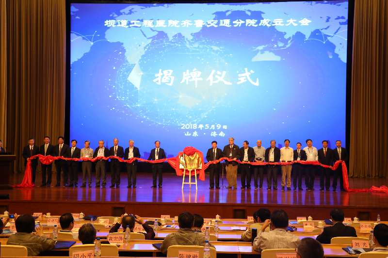 交通基础设施工程灾害防控学术会议在济南召开