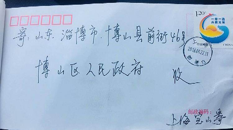 67秒 | 博山区政府收到一封来自上海的感谢信,看看信上写了啥?