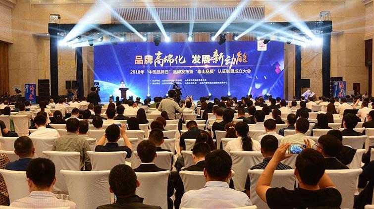 """品牌高端化发展新动能 """"中国品牌日""""山东要打造高端品牌"""