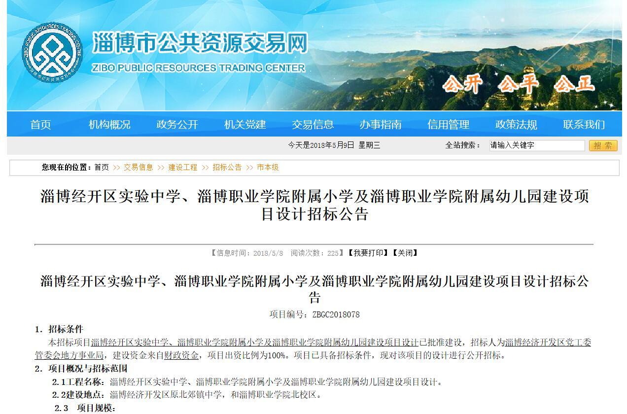 淄博将新建三所学校 经开区实验中学建筑面积2.7万平方米