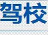 滨州4月各驾校培训质量排名出炉 想考驾照的市民看过来!