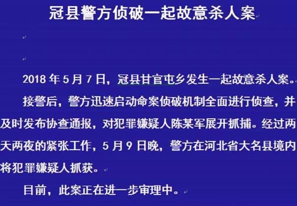冠县警方侦破一起故意杀人案 嫌疑人在河北境内被抓获
