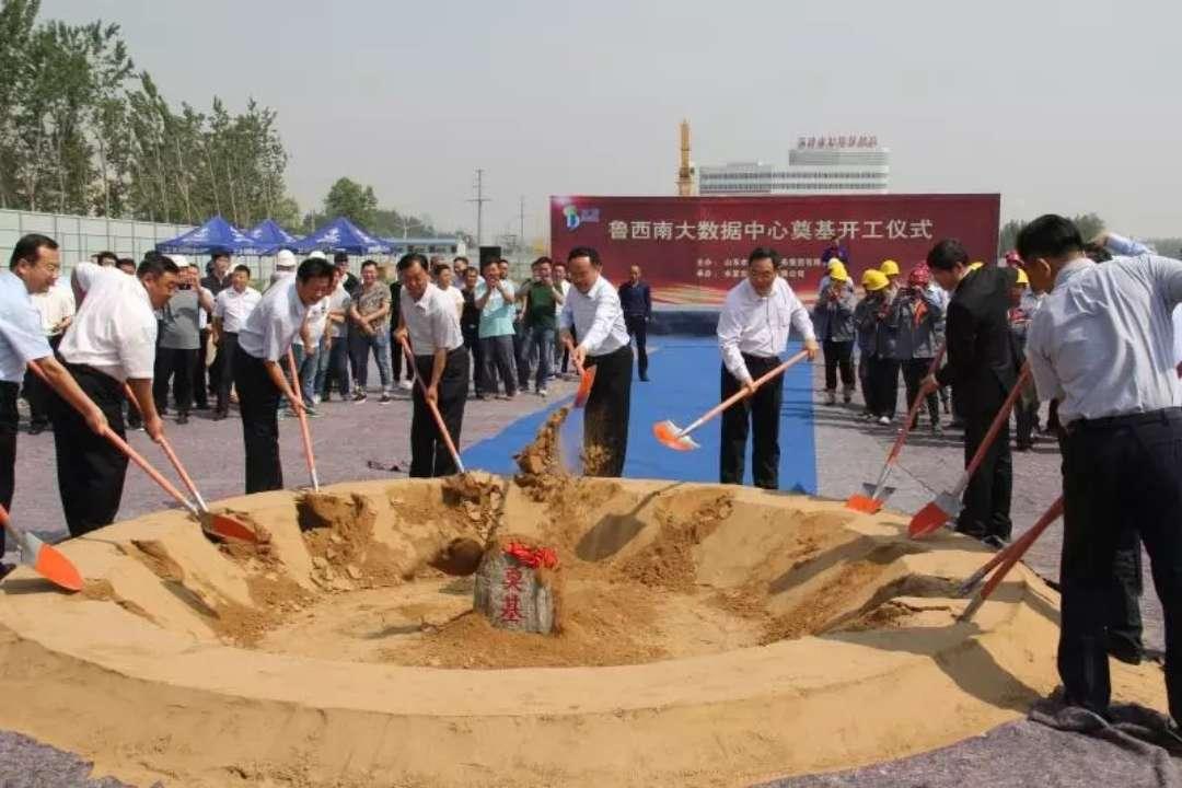 总投资500亿!菏泽鲁西南大数据产业城正式开工