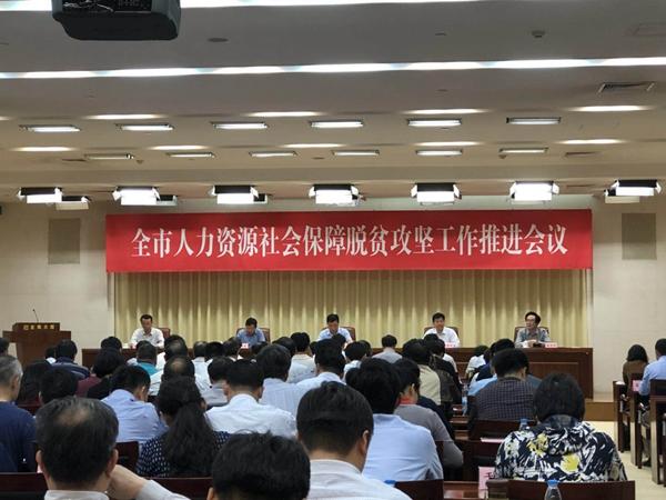 济南人社局召开推进会议 部署下一步脱贫攻坚工作计划