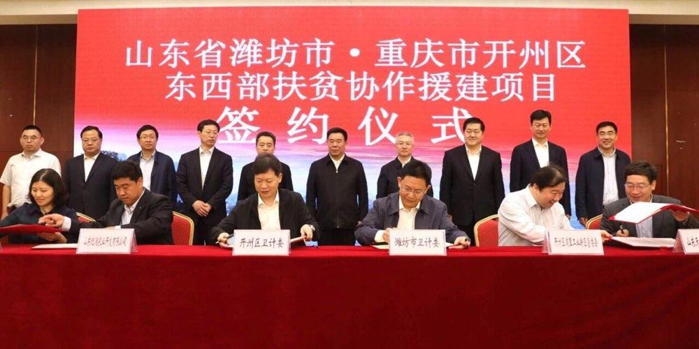潍坊与重庆开州区签署医疗对口扶贫协作协议