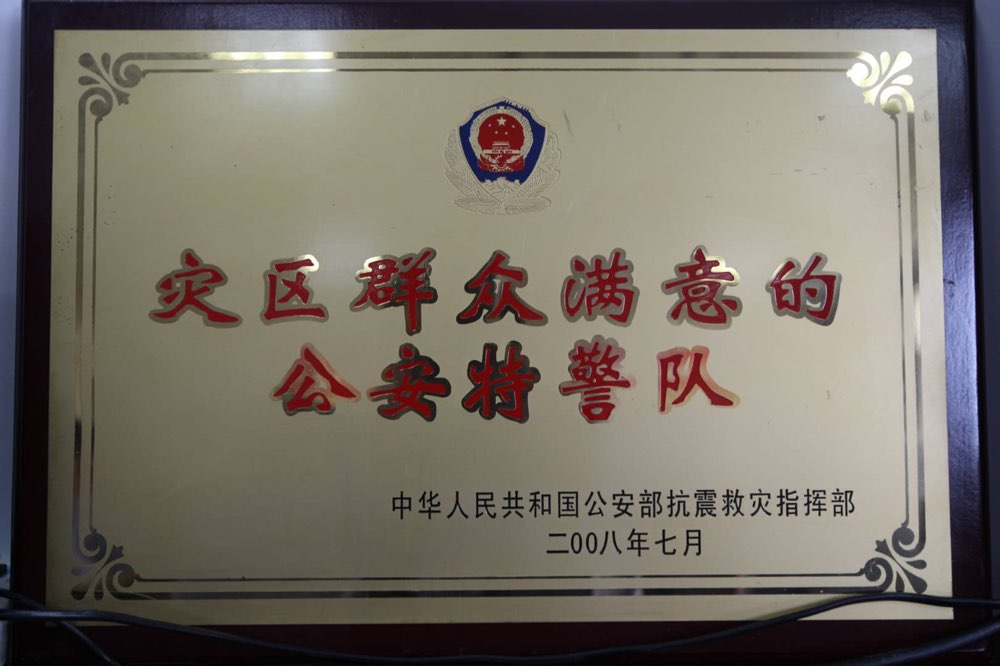 济南特警纪念赴汶川抗震救灾十周年座谈会