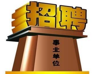 山东三所荣军医院公开招聘27人 5月15日起报名