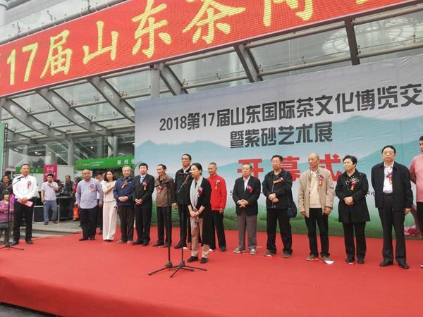 第17届山东茶博会济南开幕  800余家展商参加