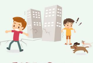 防灾减灾日丨这些防震自救小常识,你都知道吗?