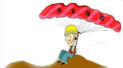 山东公示2018年第一批省本级失业保险支持参保职工提升职业技能补贴名单