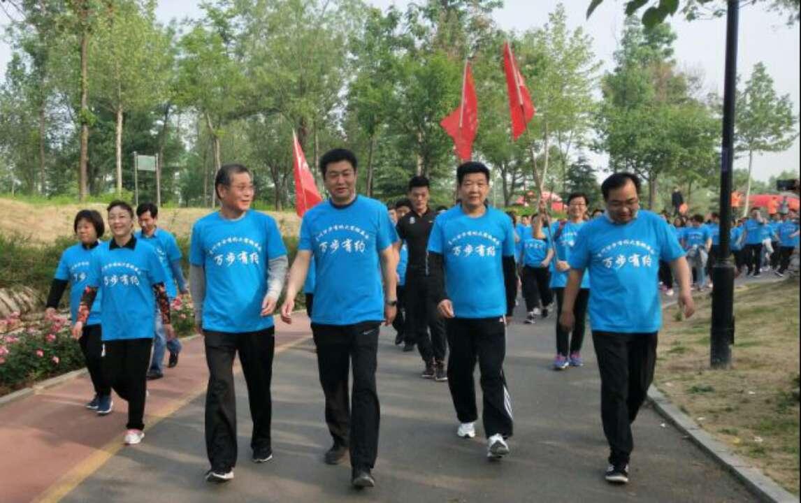 """青州举办""""万步有约""""职业人群健走活动 300余人参加"""