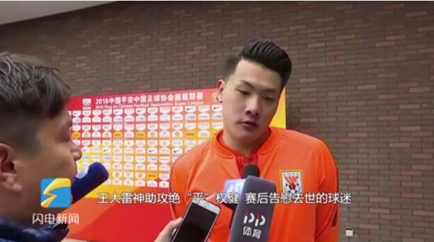 """王大雷谈""""神助攻"""" 赛后告慰去世球迷的在天之灵"""