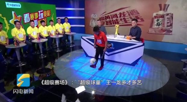 """踢足球、打篮球、打快板 """"超级球童""""王一龙多才多艺"""