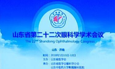 山东第二十二次眼科学学术会议今天开幕