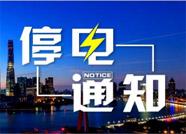 因供电设施检修 5月14日至20日泰安以下线路将停电