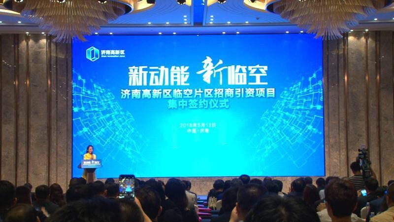 投资500.4亿!济南高新区临空片区36个项目集中签约