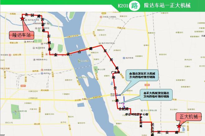 因道路施工临沂K201路公交线路临时取消部分站点