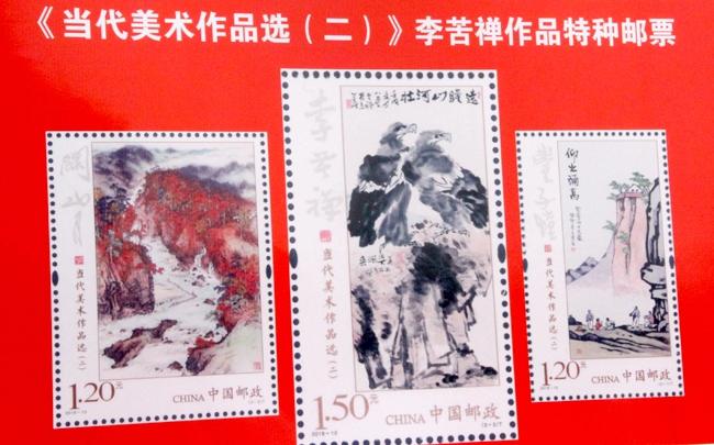 《当代美术作品选(二)》李苦禅作品特种邮票发行